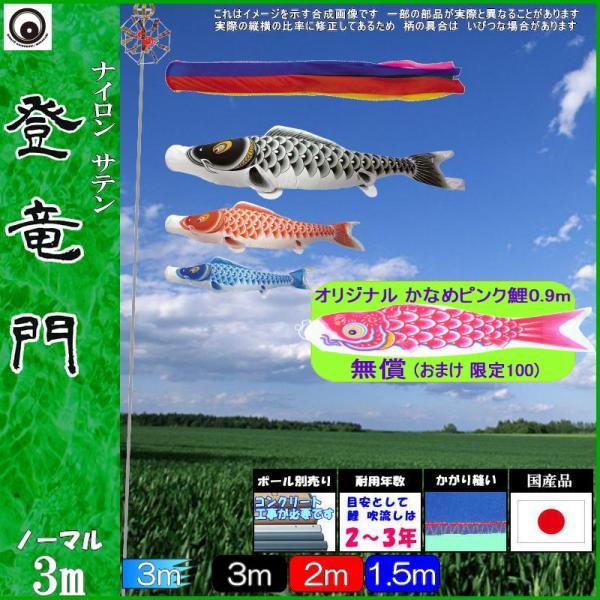 鯉のぼり 村上 こいのぼりセット 登竜門 3m六点 五色吹流し ノーマルセット 265057201