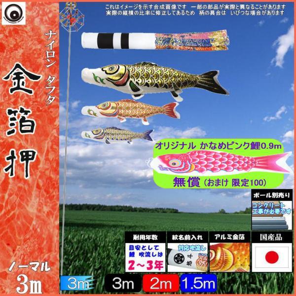 鯉のぼり 村上 こいのぼりセット 金箔押 3m六点 翔龍吹流し ノーマルセット 265057247