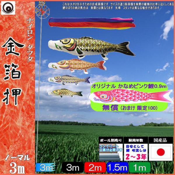 鯉のぼり 村上 こいのぼりセット 金箔押 3m七点 五色吹流し ノーマルセット 265057271