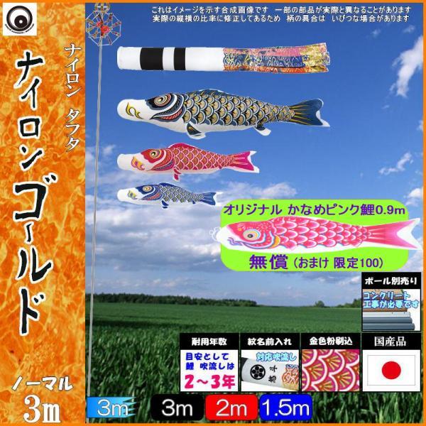 鯉のぼり 村上 こいのぼりセット ナイロンゴールド 3m六点 翔龍吹流し ノーマルセット 265057321