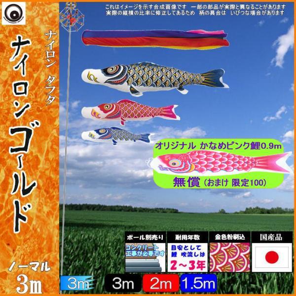 鯉のぼり 村上 こいのぼりセット ナイロンゴールド 3m六点 五色吹流し ノーマルセット 265057344