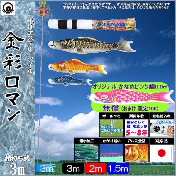 鯉のぼり 村上 こいのぼりセット 金彩ロマン 3m 翔龍吹流し ガーデンセット 撥水加工 265057425