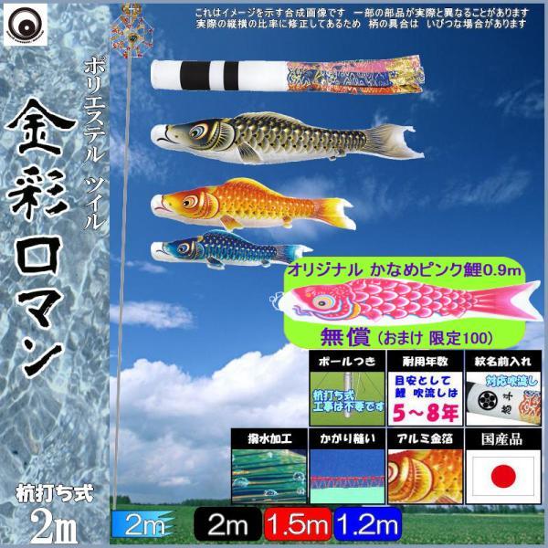 鯉のぼり 村上 こいのぼりセット 金彩ロマン 2m 翔龍吹流し ミニガーデンセット 撥水加工 265057426