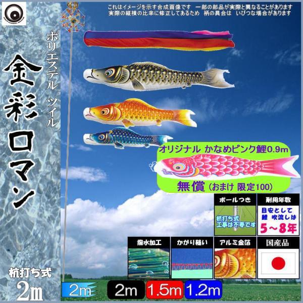 鯉のぼり 村上 こいのぼりセット 金彩ロマン 2m 五色吹流し ミニガーデンセット 撥水加工 265057430