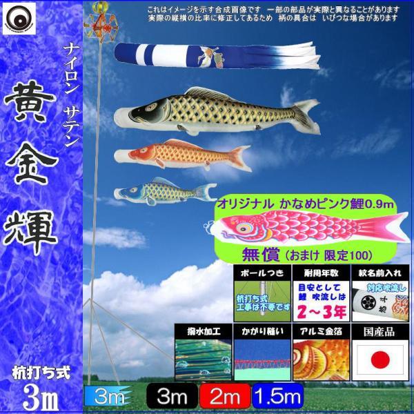 鯉のぼり 村上 こいのぼりセット 黄金輝 3m 新型鶴亀吹流し ガーデンセット 撥水加工 265057445