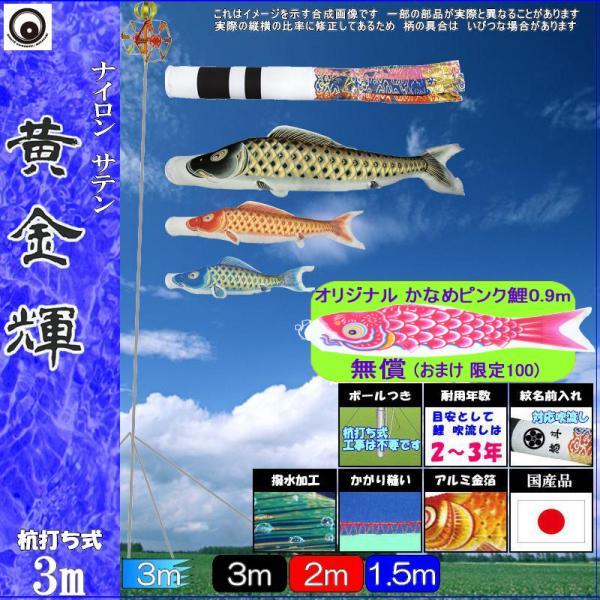 鯉のぼり 村上 こいのぼりセット 黄金輝 3m 翔龍吹流し ガーデンセット 撥水加工 265057449