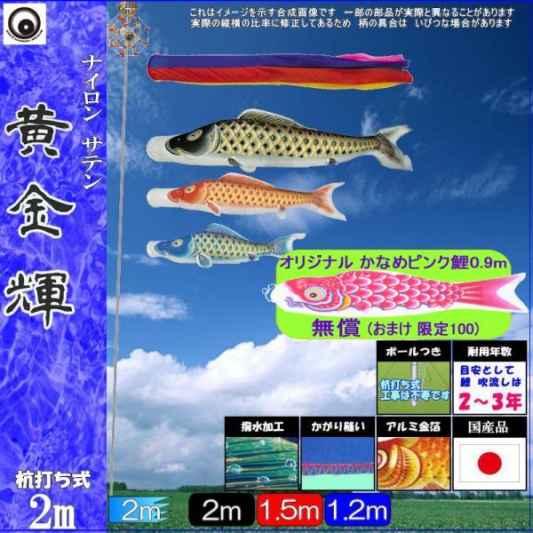 鯉のぼり 村上 こいのぼりセット 黄金輝 2m 五色吹流し ミニガーデンセット 撥水加工 265057454