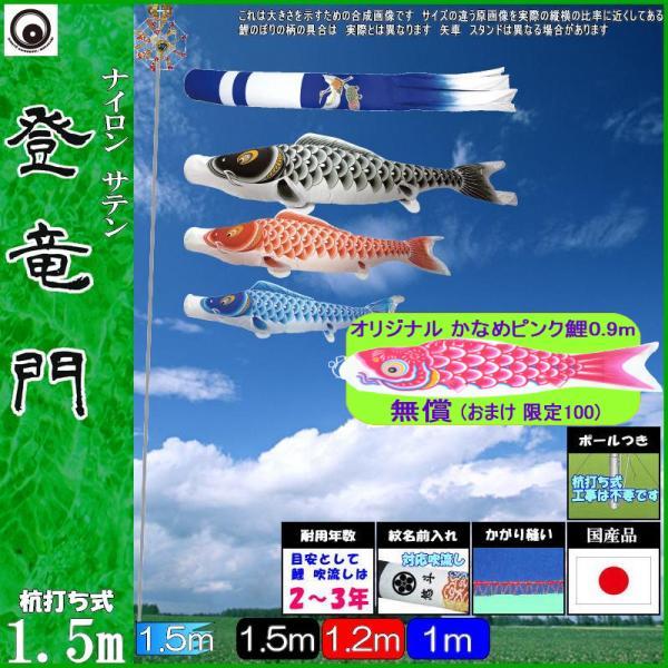 鯉のぼり 村上 こいのぼりセット 登竜門 1.5m 新型鶴亀吹流し ミニガーデンセット 265057459
