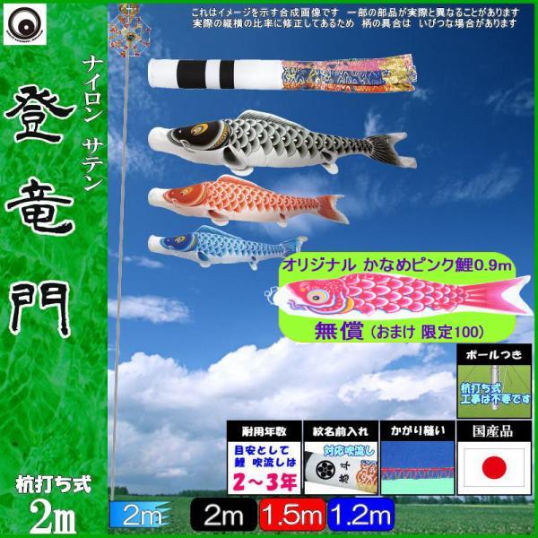 鯉のぼり 村上 こいのぼりセット 登竜門 2m 翔龍吹流し ミニガーデンセット 265057462