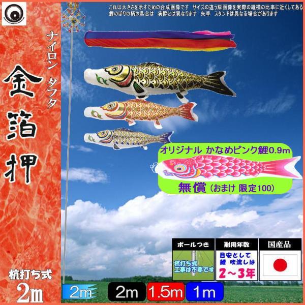 鯉のぼり 村上 こいのぼりセット 金箔押 2m 五色吹流し ミニガーデンセット 265057474
