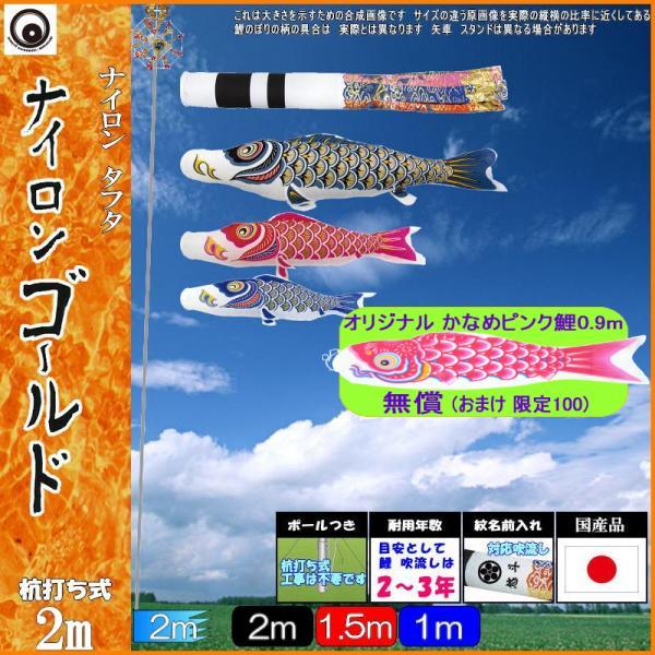 鯉のぼり 村上 こいのぼりセット ナイロンゴールド 2m 翔龍吹流し ミニガーデンセット 265057488