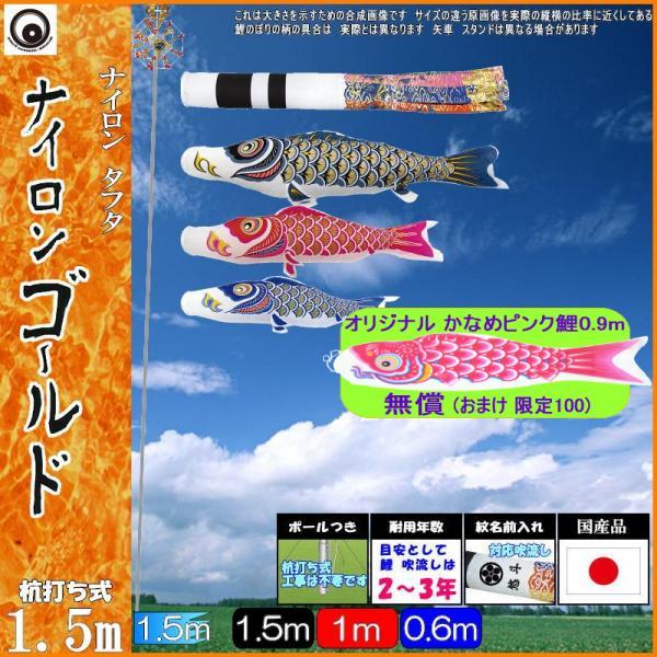 鯉のぼり 村上 こいのぼりセット ナイロンゴールド 1.5m 翔龍吹流し ミニガーデンセット 265057489