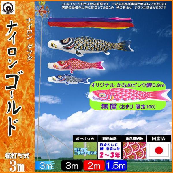鯉のぼり 村上 こいのぼりセット ナイロンゴールド 3m 五色吹流し ガーデンセット 265057491