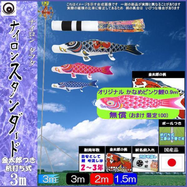 鯉のぼり 村上 こいのぼりセット ナイロンスタンダード 3m 翔龍吹流し ガーデンセット 金太郎つき 265057495