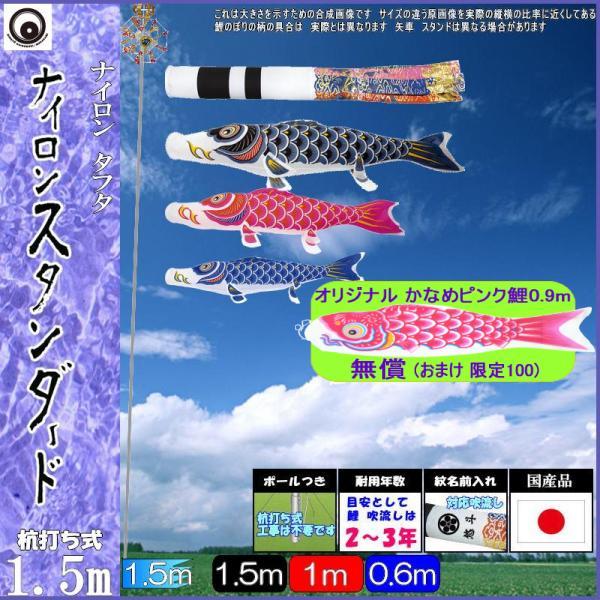 鯉のぼり 村上 こいのぼりセット ナイロンスタンダード 1.5m 翔龍吹流し ミニガーデンセット 265057505