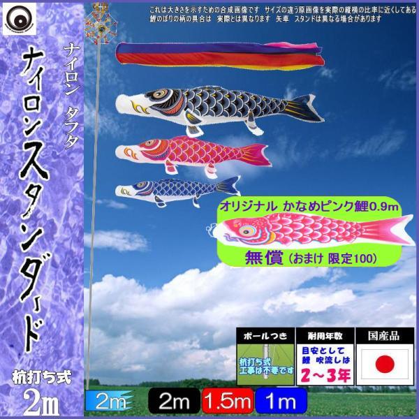 鯉のぼり 村上 こいのぼりセット ナイロンスタンダード 2m 五色吹流し ミニガーデンセット 265057508
