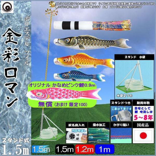 鯉のぼり 村上 こいのぼりセット 金彩ロマン 1.5m キラキラスタンド 撥水加工 265057513