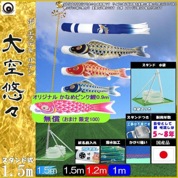 鯉のぼり 村上 こいのぼりセット 大空悠々 1.5m キラキラスタンド 撥水加工 265057517