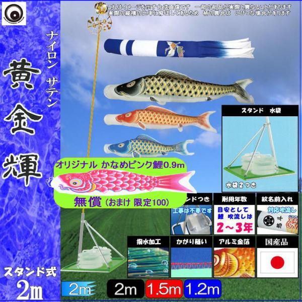 鯉のぼり 村上 こいのぼりセット 黄金輝 2m キラキラスタンド 撥水加工 265057522