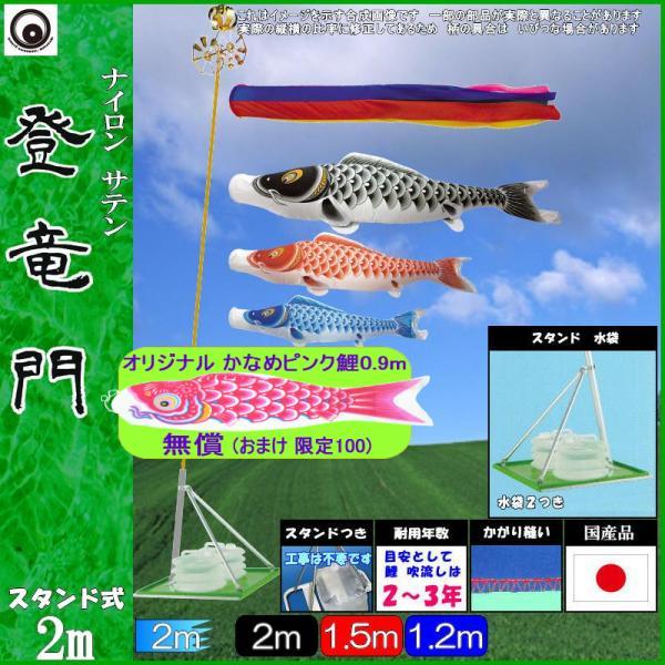 鯉のぼり 村上 こいのぼりセット 登竜門 2m キラキラスタンド 265057532
