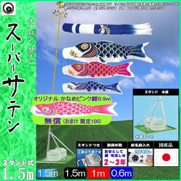 鯉のぼり 村上 こいのぼりセット スーパーサテン 1.5m キラキラスタンド 265057535
