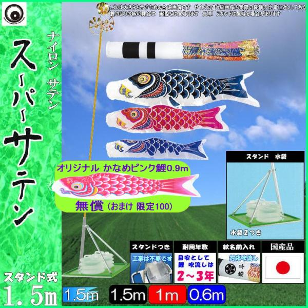 鯉のぼり 村上 こいのぼりセット スーパーサテン 1.5m キラキラスタンド 265057537