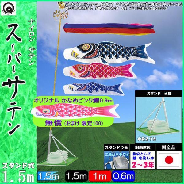 鯉のぼり 村上 こいのぼりセット スーパーサテン 1.5m キラキラスタンド 265057539