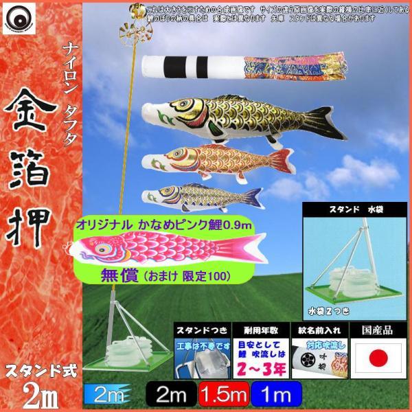鯉のぼり 村上 こいのぼりセット 金箔押 2m キラキラスタンド 265057540
