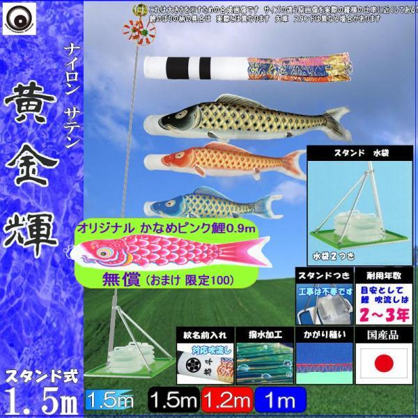 鯉のぼり 村上 こいのぼりセット 黄金輝 1.5m スタンドセット 撥水加工 265057571