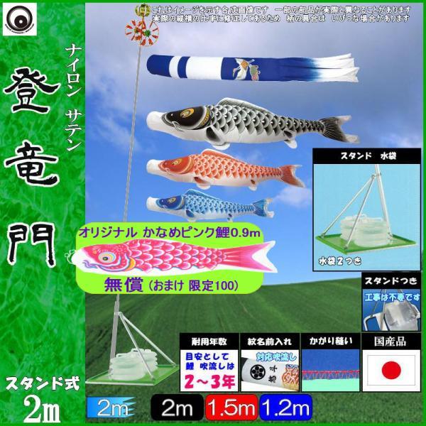 鯉のぼり 村上 こいのぼりセット 登竜門 2m スタンドセット 265057601