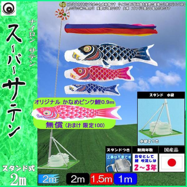 鯉のぼり 村上 こいのぼりセット スーパーサテン 2m スタンドセット 265057606