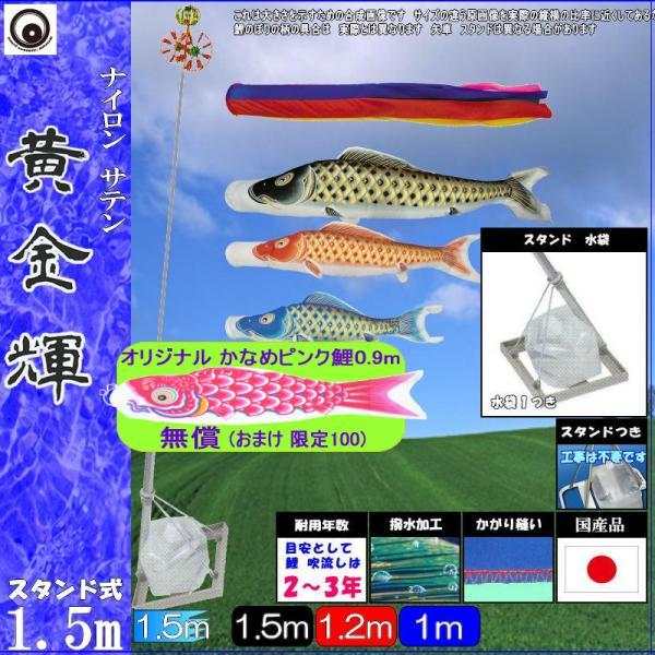 鯉のぼり 村上 こいのぼりセット 黄金輝 1.5m 小型スタンドセット 撥水加工 265057626