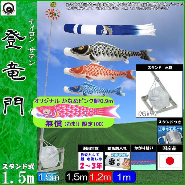 鯉のぼり 村上 こいのぼりセット 登竜門 1.5m 小型スタンドセット 265057627