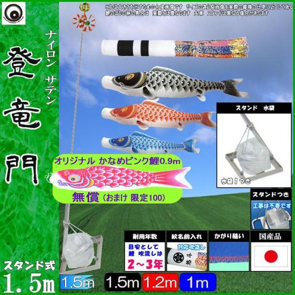 鯉のぼり 村上 こいのぼりセット 登竜門 1.5m 小型スタンドセット 265057628