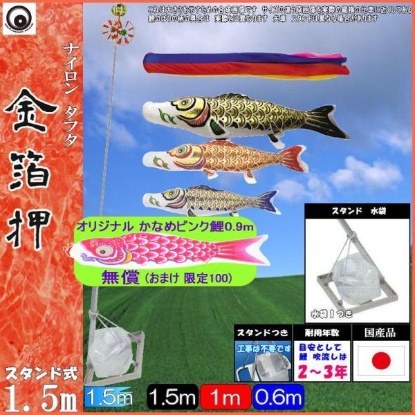 鯉のぼり 村上 こいのぼりセット 金箔押 1.5m 小型スタンドセット 265057634