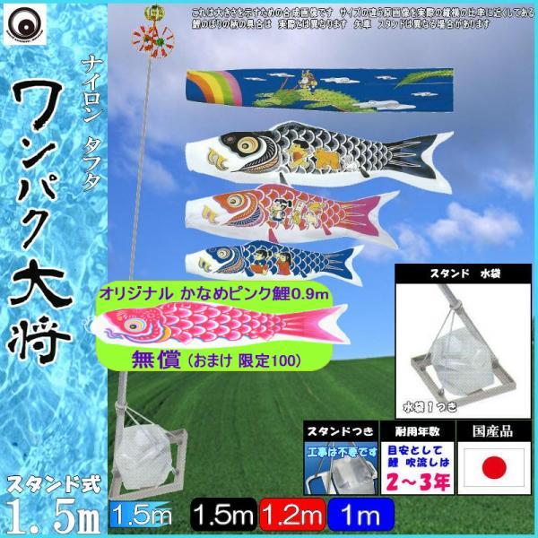 鯉のぼり 村上 こいのぼりセット ワンパク大将 1.5m 小型スタンドセット 265057635