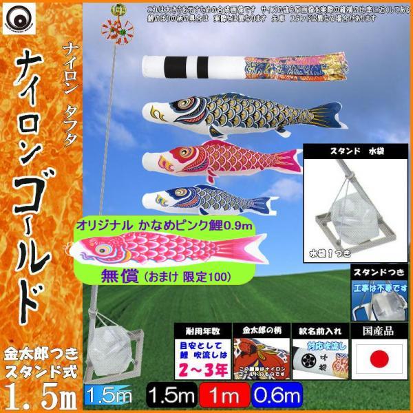 鯉のぼり 村上 こいのぼりセット ナイロンゴールド 1.5m 小型スタンドセット 金太郎 265057636