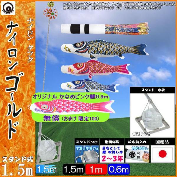 鯉のぼり 村上 こいのぼりセット ナイロンゴールド 1.5m 小型スタンドセット 265057638