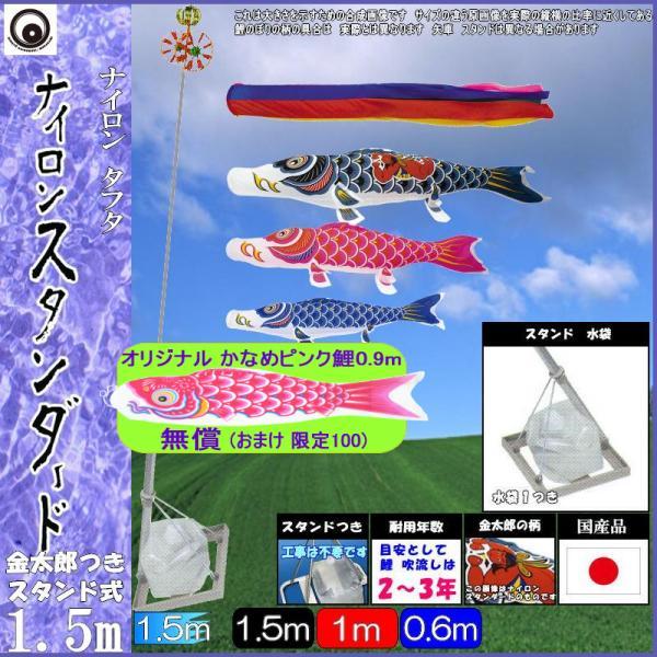 鯉のぼり 村上 こいのぼりセット ナイロンスタンダード 1.5m 小型スタンドセット 金太郎 265057642