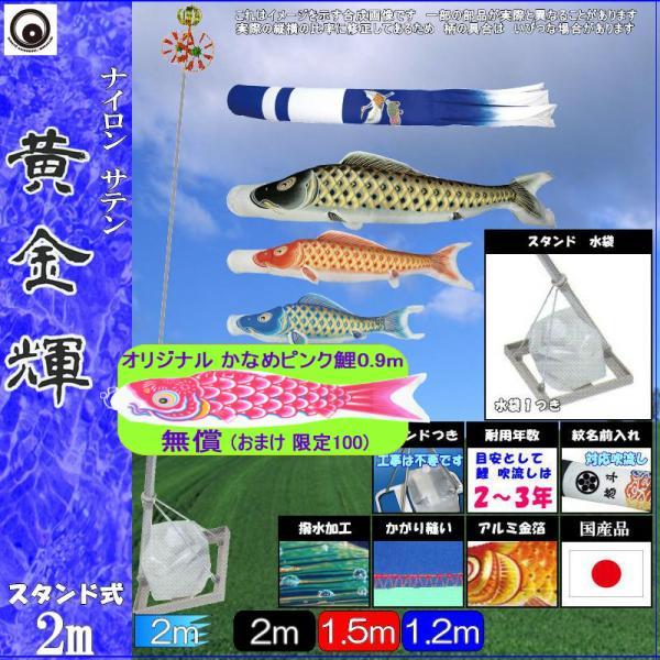 鯉のぼり 村上 こいのぼりセット 黄金輝 2m 小型スタンドセット 撥水加工 265057652