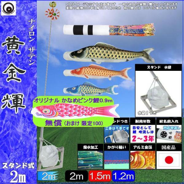鯉のぼり 村上 こいのぼりセット 黄金輝 2m 小型スタンドセット 撥水加工 265057653