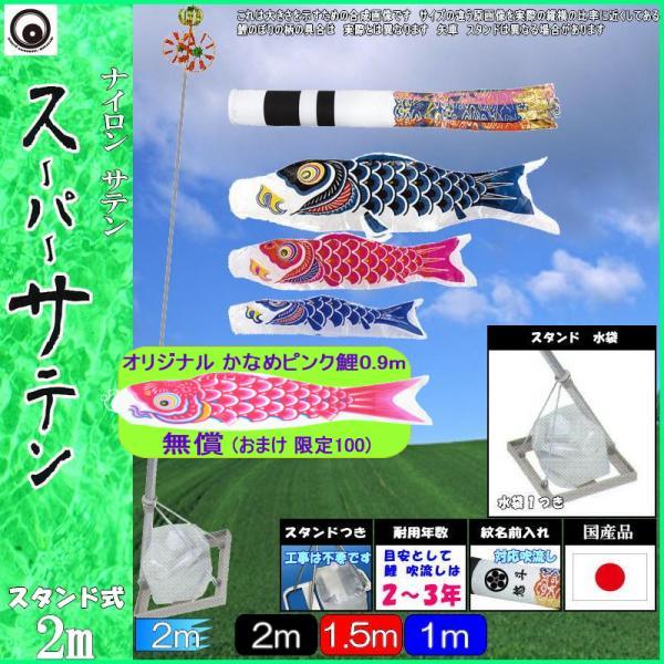 鯉のぼり 村上 こいのぼりセット スーパーサテン 2m 小型スタンドセット 265057659