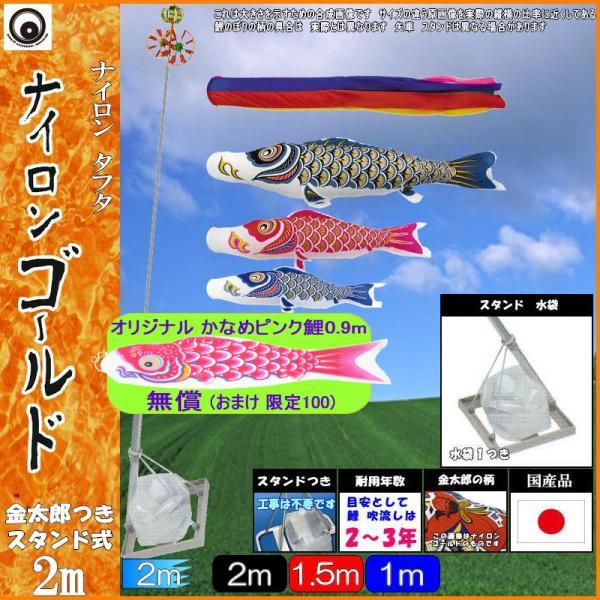 鯉のぼり 村上 こいのぼりセット ナイロンゴールド 2m 小型スタンドセット 金太郎 265057665