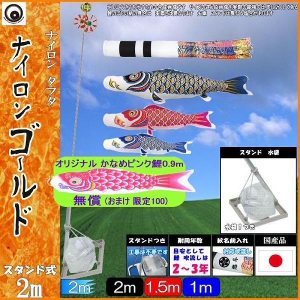 鯉のぼり 村上 こいのぼりセット ナイロンゴールド 2m 小型スタンドセット 265057666