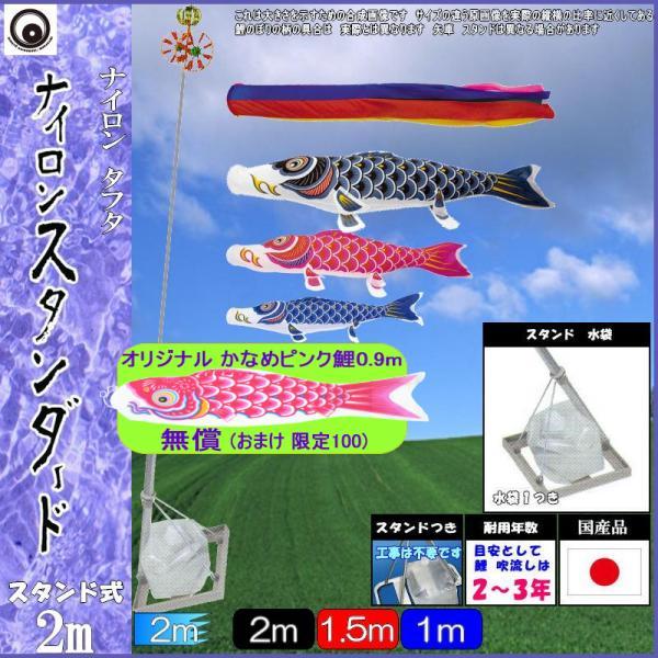鯉のぼり 村上 こいのぼりセット ナイロンスタンダード 2m 小型スタンドセット 265057671