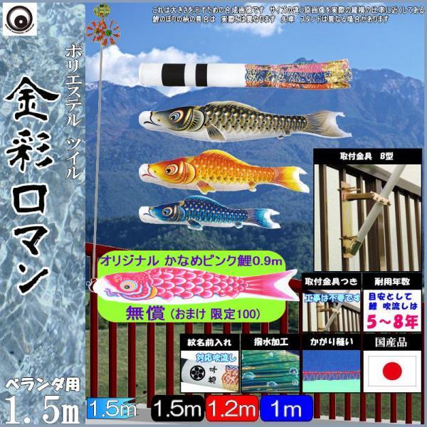 鯉のぼり 村上 こいのぼりセット 金彩ロマン 1.5m STホームセット 撥水加工 265057673