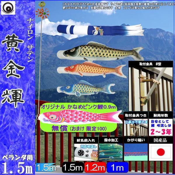 鯉のぼり 村上 こいのぼりセット 黄金輝 1.5m STホームセット 撥水加工 265057678