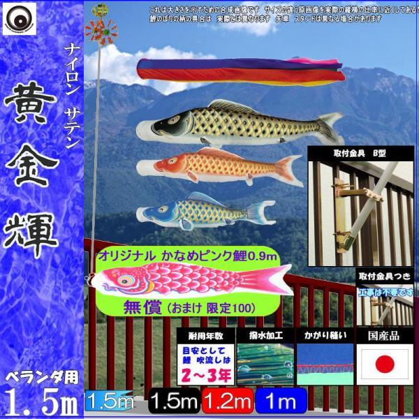 鯉のぼり 村上 こいのぼりセット 黄金輝 1.5m STホームセット 撥水加工 265057680