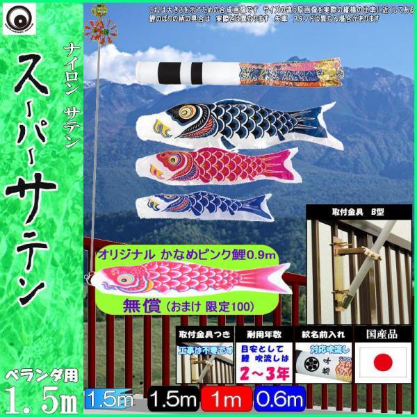 鯉のぼり 村上 こいのぼりセット スーパーサテン 1.5m STホームセット 265057685