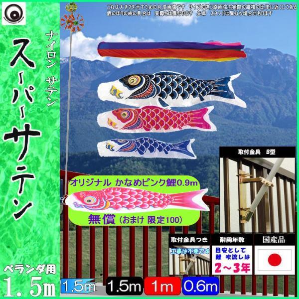 鯉のぼり 村上 こいのぼりセット スーパーサテン 1.5m STホームセット 265057686